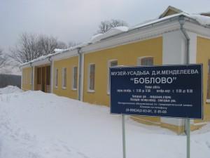 Музей-усадьба Д.И. Менделеева Боблово