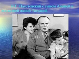 Алексей Паустовский, сын великого русского писателя Константина Георгиевича Паустовского