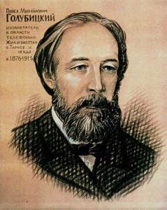 Основоположник отечественной телефонии, талантливый изобретатель Павел Михайлович Голубицкий (1845—1911)