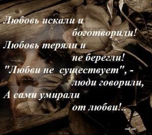Без уважения любовь не может жить