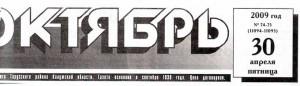 "Газета ""Октябрь"""