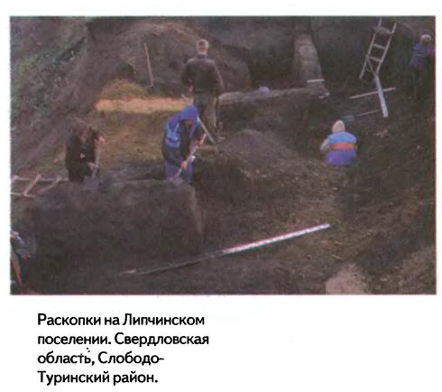 Когда появились первые люди на Урале?