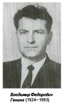 считается основателем свердловской школы археологов. Он родился в Алтайском крае, в годы Великой Отечественной войны находился в трудармии. После войны окончил Пермский университет, работал в школе, а затем в Удмурт- ском республиканском музее. В 1960-1974 гг. преподавал в Уральском государственном универси- тете, где создал Уральскую археологическую экспеди- цию (УАЭ), специализа- цию по археологии, хоздоговорную лаборато- рию. В 1974 г. защитил докторскую диссертацию.