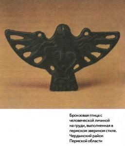 Лесное Приуралье в I тыс. н.э