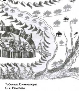 Основание Тюмени и Тобольска
