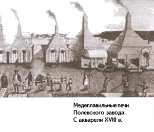 Становление горнозаводского Урала (конец XVII —начало XVIII в.)