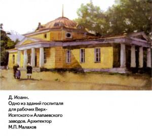 Архитектура на Урале