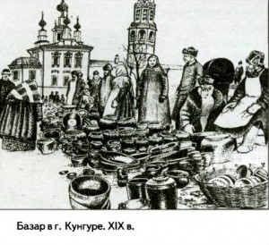 Торговля на Урале