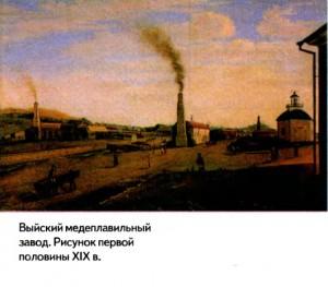 Горнозаводская промышленность на Урале