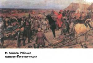 Восстание под руководством Е.И. Пугачева на Урале
