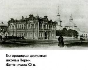 Духовное образование на Урале