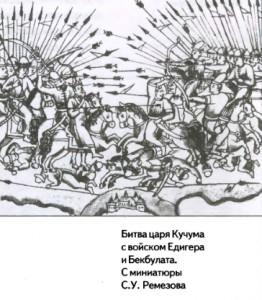 Изменение политической ситуации на восточных окраинах Русского государства во второй половине XVI в.