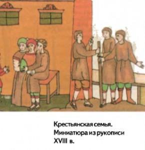 Социальная структура населения Урала в XVIII в.