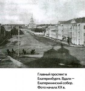 Церковь и церковное управление на Урале