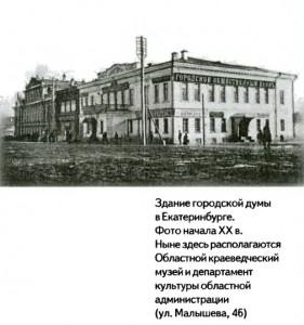 Городское управление на Урале