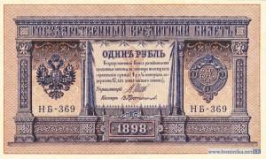 Подготовка денежной реформы (борьба за уменьшение дефицита)