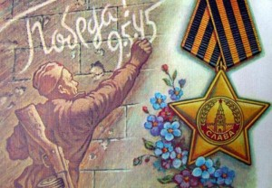 День победы помню…
