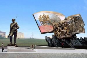 Проект памятника «Героям Первой мировой войны»