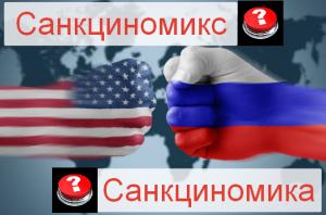 Санкции и санкциномика: логика и смыслы новой <a href=