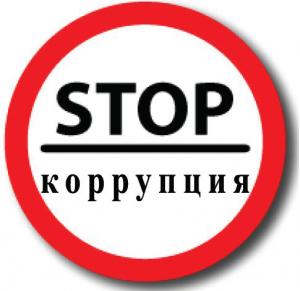 Коррупционная составляющая в российском бизнес-сообществе