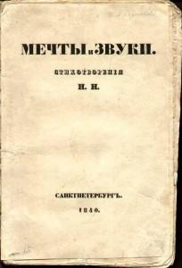 """Сборник Н.А.Некрасова """"Мечты и звуки"""", 1840 г."""