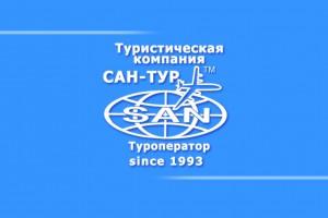 Туристическая компания САН-ТУР
